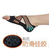 瑜伽襪子 新款瑜伽襪子 空中瑜伽鞋室內防滑 女專業瑜伽襪子透氣五指瑜珈襪 歐萊爾藝術館