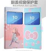 Sony XA1 Ultra 翻蓋視窗保護套 手機套 卡槽 支架保護殼 防摔手機殼 側翻磁扣皮套 XA1U XA1Ultra