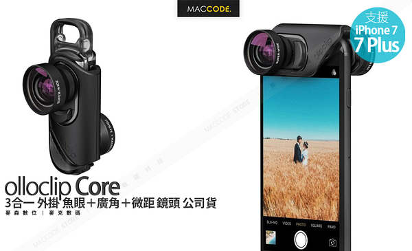 olloclip Core iPhone SE2 / 7 / 7 Plus / 8 / 8 Plus 3合一 外掛 魚眼+廣角+微距 鏡頭 公司貨