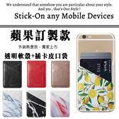 蘋果 iPhone8 Plus iPhoneX iPhone7 Plus i6s 彩繪插卡殼 透明軟殼 手機殼 軟殼