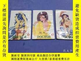 二手書博民逛書店罕見DOCTOR(1、2、3冊)3本合售Y8204 桂正和