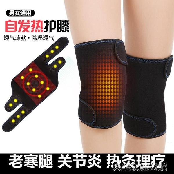 自發熱護具護膝保暖自發熱男女士冬季老年人關節老寒腿互膝蓋老人防寒漆蓋套 快速出貨