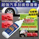 超強汽車刮痕修補劑 磨砂膏 修復痕跡 汽...