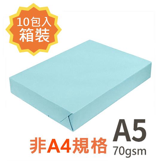 【品牌隨機出貨】 A5 70gsm 雷射噴墨彩色影印紙 淺藍 PL120 500張入 X 10包入箱裝 為A4尺寸的一半