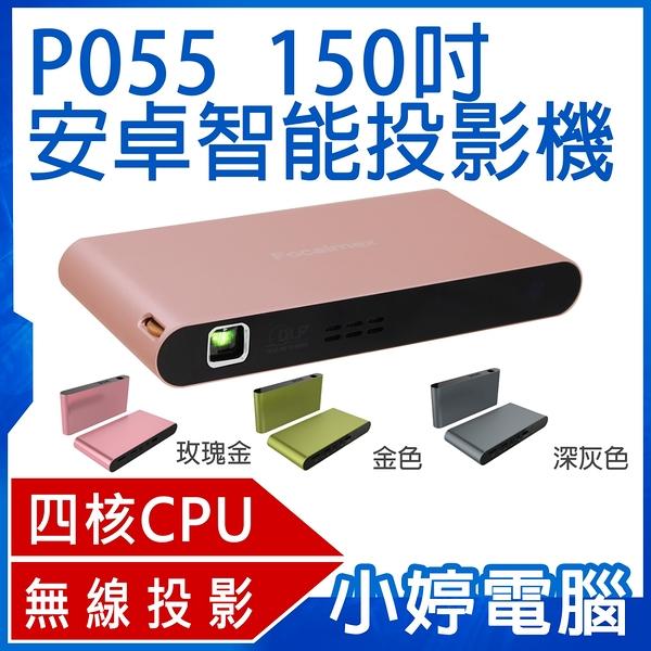 【免運+3期零利率】全新 P055 150吋安卓智能投影機 1G DDR3/8G 無線電視棒 自動梯形校正