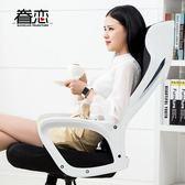 電腦椅 電腦椅家用辦公椅子升降轉椅網布職員椅人體工學時尚jy 聖誕節禮物大優惠