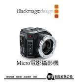 【】Blackmagic Micro Cinema Camera 黑魔法 微型電影攝影機【公司貨】