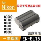 特價款@攝彩@Nikon EN-EL15 高效相機電池 D600 D610 D800 D810 D7000 D7100 D750 一年保固