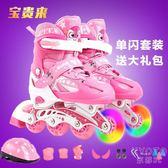 溜冰鞋 寶貴來溜冰鞋兒童全套裝可調 男女旱冰鞋滑冰鞋成人輪滑鞋直排輪 京都3CYJT