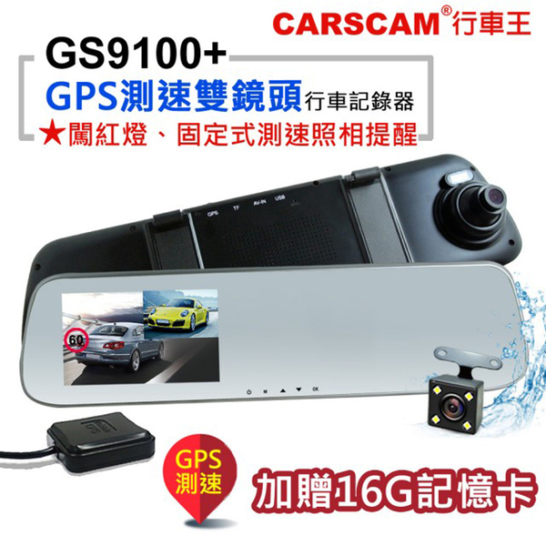 【雙12特殺】CARSCAM行車王 GS9100+ GPS測速雙鏡頭行車記錄器-加贈16G記憶卡