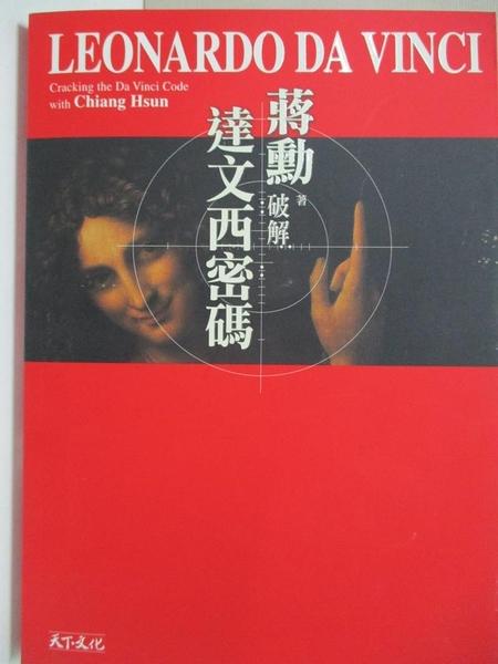 【書寶二手書T9/藝術_A7I】破解達文西密碼 = Cracking the Da Vinci code with Chiang Hsun_蔣勳
