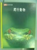 【書寶二手書T6/動植物_PMK】爬行動物_Life自然文庫
