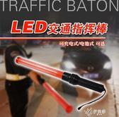 交通指揮棒LED充電式交通指揮棒 手持熒光棒信號棒警示棒發光閃光棒現貨清倉7-15