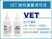 寵愛家☆ VET維特 寵物天然蘆薈耳朵洗劑(清耳液,洗耳水) 120ml