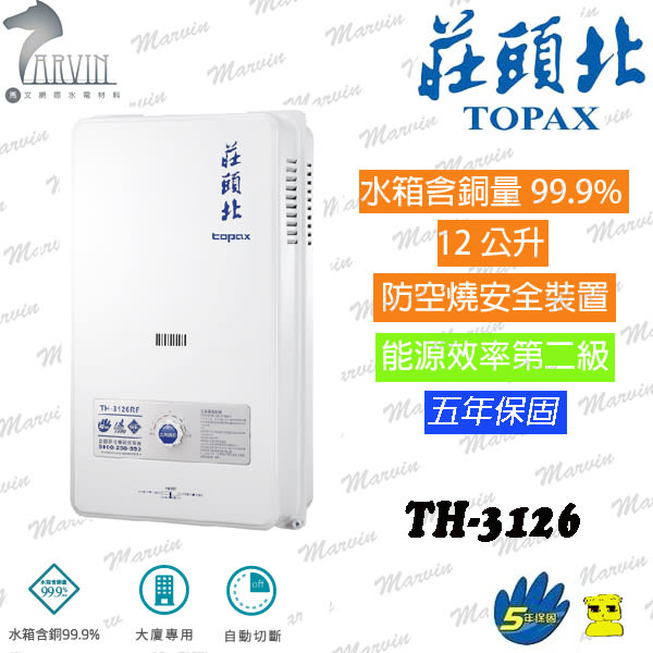 莊頭北熱水器 12公升 屋外型熱水器 TH-3126RF 水箱含銅量99.9% 五年保固 水電DIY
