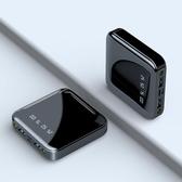 行動電源 迷你充電寶超薄大容量便攜帶小巧行動電源快充小米蘋果華為手機