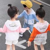 兒童防曬衣輕薄款透氣衫2020新款寶寶夏季女童男童小童外套防曬服【小艾新品】