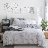 雙人床包被套四件組-文青大理石紅鶴設計多款任選-5X6.2尺床包被套組 台灣製