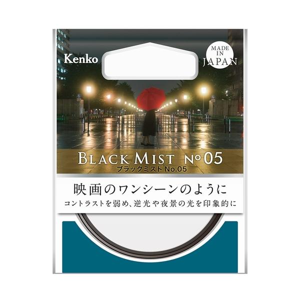 ◎相機專家◎ Kenko 黑柔焦 No.5 49mm Black Mist No.05 濾鏡 黑霧 抑制高光 公司貨