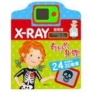 X-RAY發現家 奇妙的身體 華碩文化 / 互動書 身體器官 益智教材 掃描器 親子 兒童書籍 啟蒙成長