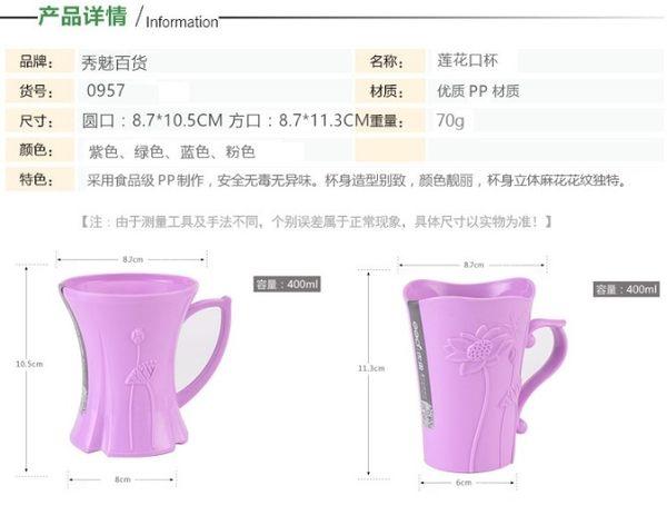 [協貿國際]  創意浮雕蓮花荷花牙刷杯洗漱杯漱口杯 (4個價)