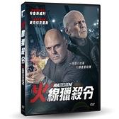 【停看聽音響唱片】【DVD】火線獵殺令