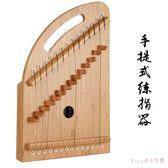忘機琴 古箏 古琴 便攜式14弦實木單板練指器帶琴箱初學者練習可以彈曲子 DR21501【Rose中大尺碼】