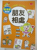 【書寶二手書T1/兒童文學_ISM】看漫畫輕鬆學 朋友相處:生活習慣好‧長大不煩惱