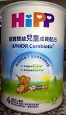 Hipp喜寶雙益兒童成長配方奶粉800g(3歲以上.4號)【德國原裝進口】益生菌 風光集點送