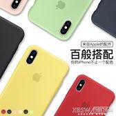 蘋果X手機殼液態硅膠xs女款max原裝7plus全包8防摔『新佰數位屋』