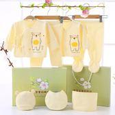 棉質嬰兒衣服0-3個月6春秋新生兒禮盒套裝夏季初生剛出生寶寶用品【全館好康八折】
