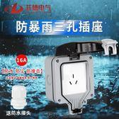 防水插座 菲德戶外三孔16A防水防雨插座IP66浴室衛生間明裝暗裝220V防濺盒 二度3C