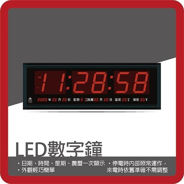 【西瓜籽】鋒寶 公司 電腦萬年曆 電子日曆 鬧鐘 電子鐘 FB-6823型