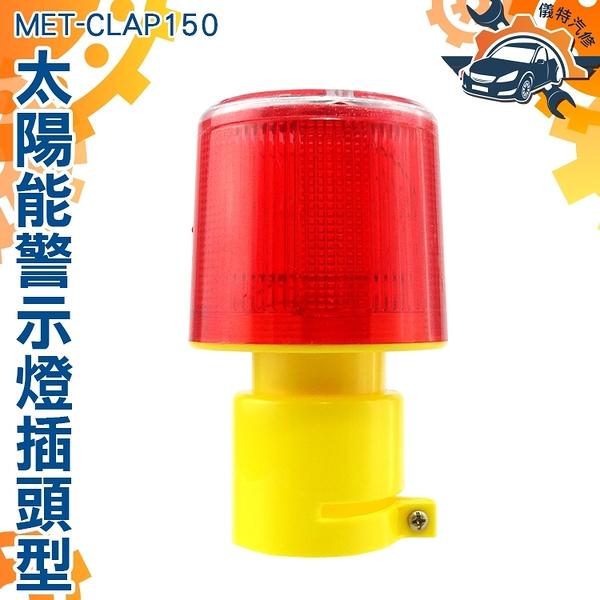 MET-CLAP150 夜間船用「儀特汽修」 爆閃燈 防水防塵 紅燈太陽能 LED光控 閃光燈