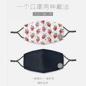 面罩 UNSF原創時尚防紫外線防曬防風透氣薄款防病菌冰絲口罩清新水果 莎拉嘿幼