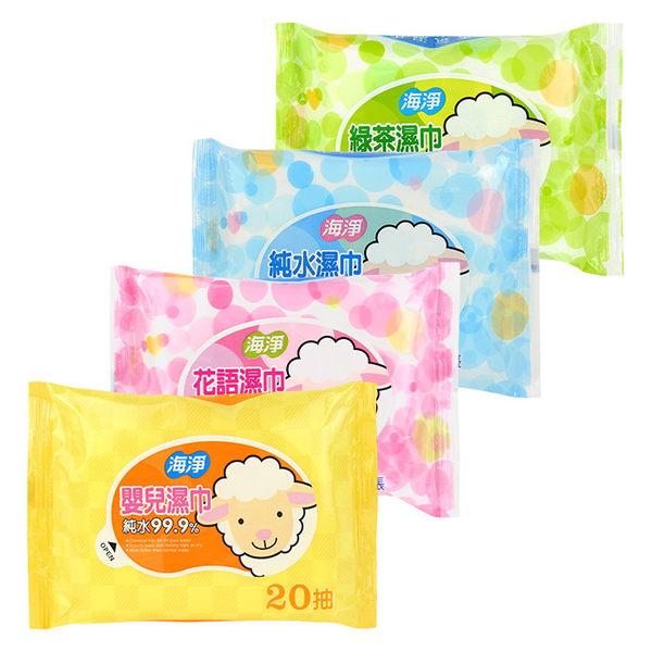 海淨 濕紙巾 20抽/包 綠茶/花語/嬰兒/純水 ◆86小舖◆