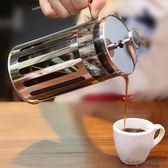 【免運】法式濾壓壺 - 玻璃法壓壺不銹鋼濾壓式咖啡壺 法式壓濾壺耐熱沖茶器