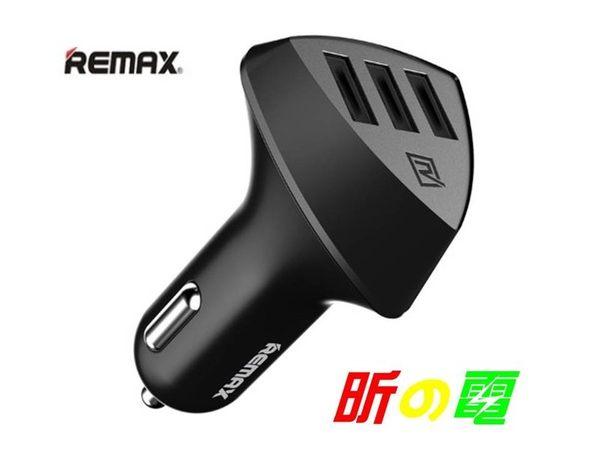 【世明國際】Remax 3USB口車載充電器智能分流外星人4.2A智能多口車充快速充電