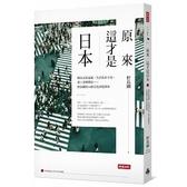 原來,這才是日本:做決定很迅速、生活成本不高、愛上臺灣環島……野...