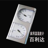 日本百利達TT-518溫濕度計室內溫度計家用溫度濕度計高精度【潮男街】
