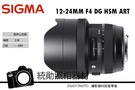 SIGMA 12-24mm F4 DG HSM Art 恆伸公司貨 超廣角變焦鏡 免運 FOR CANON