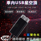 車用星空頂.免安裝滿天星USB星空燈氛圍...