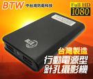 【北台灣防衛科技】偽裝長效大容量行動電源針孔攝影機/1080P錄音筆密錄器/
