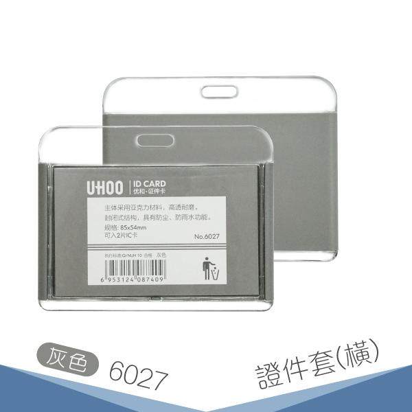 【不含鍊條】UHOO 6027 證件卡套(橫式)(灰色) 卡夾 掛繩 識別證套 悠遊卡套 員工證 證件掛帶
