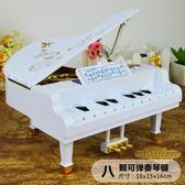 8鍵可彈奏可播放音樂鋼琴音樂盒 送閨蜜小孩兒童節玩具創意禮物WY 【快速出貨八五折鉅惠】