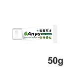 泰國 Anya 安雅 草本牙膏 50g【PQ 美妝】