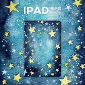星星iPadAir mini432 Pro保護皮套創意休眠薄【奇趣小屋】