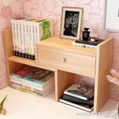 書架簡易桌面小書架簡約現代桌上家用迷你省空間學生書桌置物架收納盒LX 免運