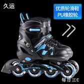 輪滑鞋 溜冰鞋兒童旱冰輪滑鞋男孩男童女童初學者專業直排輪 FR4590【每日三C】