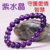 天然 紫水晶 手鍊 象徵 戀愛 守護 愛情 智慧 手環 水晶 禮物 開運 紫色 串珠 女 桃花 轉運 BOXOPEN